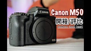[Eng Sub] 購入 Canon M50 及 Canon EF-M 11-22mm 開箱評測