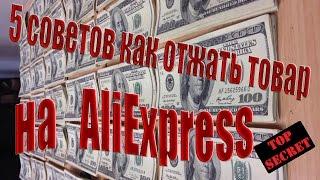 5 советов как выиграть спор на AliExpress(, 2016-11-03T10:45:15.000Z)