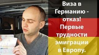 видео Оформление визы в Германию