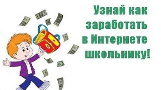 Как заработать школьнику в интернете 100 рублей в день СТАБИЛЬНО!!!