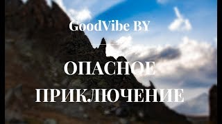"""GoodVibe BY &quotDangerous adventure at Elbrus"""""""