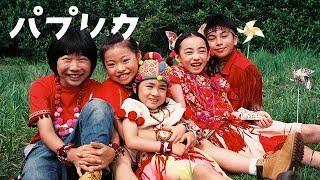<NHK>2020応援ソング「パプリカ」世界観ミュージックビデオ