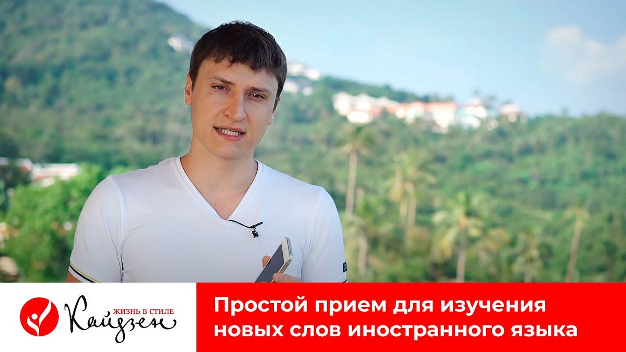 Евгений Попов | Простой прием для изучения новых слов иностранного языка