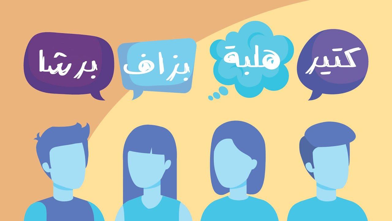 ليه الدول العربية مش بتتكلم لغة عربية فصحى؟