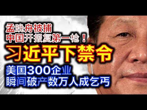 孟晚舟被提控中国下狠手报复! 习近平下禁令 美国300企业瞬间破产数万人成乞丐