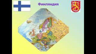 презентация на севере европы 3 класс плешаков