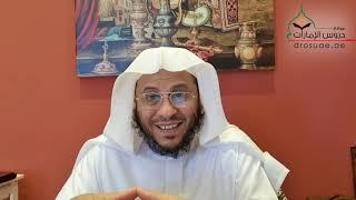 الدرس الثاني   كتاب الطعام   شرح كتاب الترغيب والترهيب   لفضيلة الشيخ د/ عزيز بن فرحان العنزي