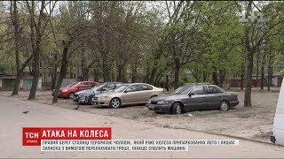 Правий берег столиці тероризує чоловік, який ріже колеса припаркованих авто