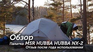 Обзор палатки MSR HUBBA HUBBA NX-2, отзыв после года использования