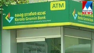 Video Kerala Gramin Bank ATM | Manorama News download MP3, 3GP, MP4, WEBM, AVI, FLV Agustus 2018