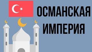 10 ФАКТОВ ОБ ОСМАНСКОЙ ИМПЕРИИ