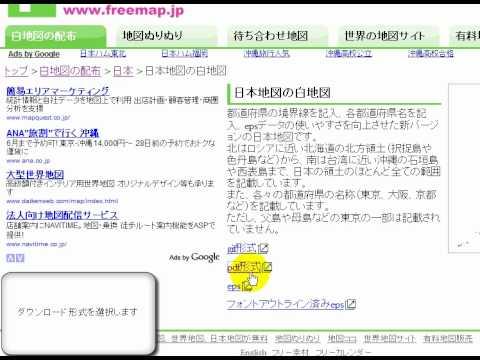 白地図世界地図日本地図が無料 フリーソフト動画解説 Youtube