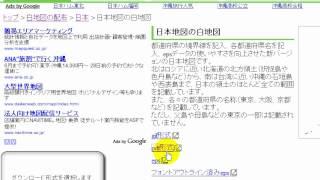 白地図、世界地図、日本地図が無料 「フリーソフト動画解説」
