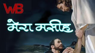 Mera Masih Hallelujah the Band Audio Video Hindi Christian Song Worship Battler