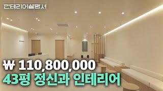 순천 43평 정신건강의학과 병원인테리어, 총비용 9,3…