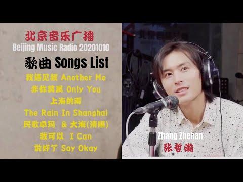 【歌曲合集 Songs - Beijing Music Radio Live 北京音乐广播】(Live 歌词版 Lyrics) 直播 20201010 张哲瀚 Zhang Zhehan