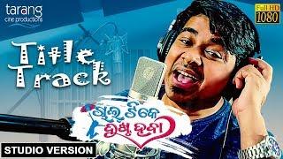 Chal Tike Dusta Heba Title Track | Official Studio Version | Tariq Aziz | Rishan, Sayal, Mahima