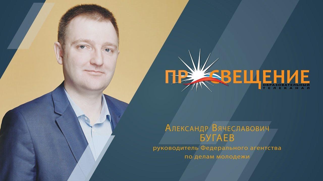 Александр Бугаев | Росмолодежь | Что такое Государственная молодежная политика?