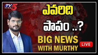 LIVE :ఎవరిది  పాపం ..? | BIG News With TV5 Murthy | Corona | Special Live Show || TV5 News