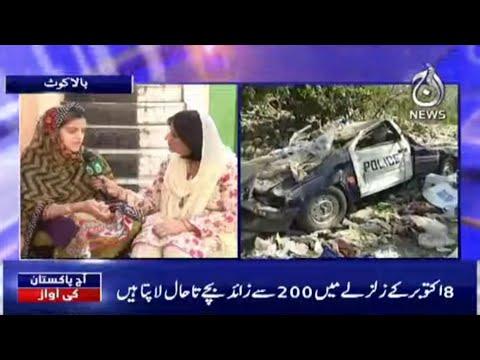 8 October 2005 Ka Zakham Aaj Bhi Taza | Aaj Pakistan Ki Awaz | 8 Oct | Aaj News