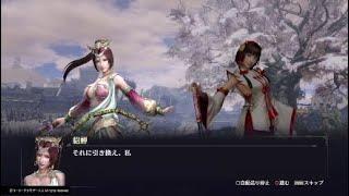 PS4版『無双OROCHI3』の阿国×貂蝉の友好度イベント集です。 無双OROCHI3...