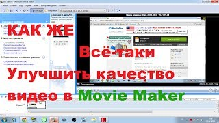 Movie Maker:Как улучшить качество [Видео-Урок](Ссылка на плагин:http://www.mediafire.com/?o76f6tdhxj3x47m Ссылка на Movie Maker:http://windows.microsoft.com/is-IS/windows-live/movie-m..., 2014-04-01T20:58:27.000Z)