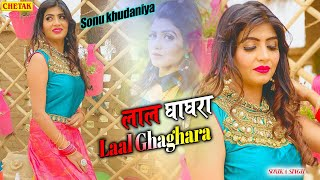 Lal Ghaghra   लाल घाघरा   Sonika Singh   Sonu Khudaniya   New Rajasthani Haryanvi Song 2021