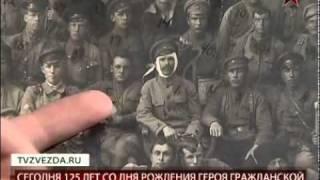 125 лет со дня рождения Чапаева