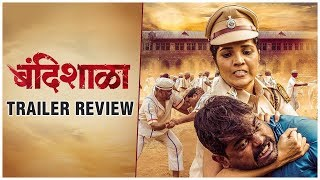 Bandishala एका सामान्य स्त्रीची असामान्य गोष्ट Trailer Review Mukta Barve Upcoming Movie