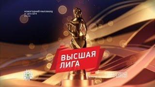 """NYUSHA - Целуй, Премия """"Высшая лига"""", 24.12.16"""