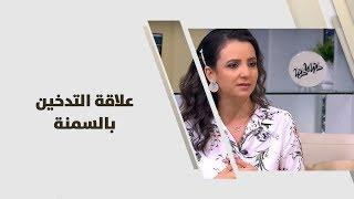 علاقة التدخين بالسمنة - د. ربى مشربش - تغذية