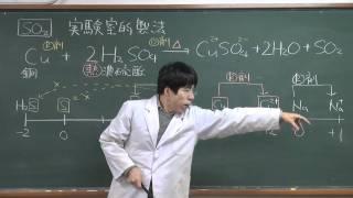 【化学】無機化学⑧(3of7)~二酸化硫黄の性質と製法2~
