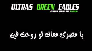 ULTRAS GREEN EAGLES wmv أغنيه ال UGE