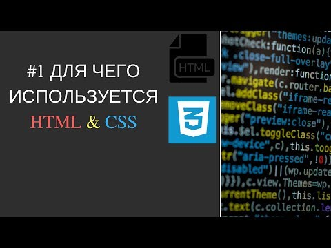 1: Как начать работу с HTML и CSS   HTML-учебник для начинающих   Изучай HTML и CSS   Опыт Тичера