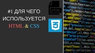1: Как начать работу с HTML и CSS | HTML-учебник для начинающих | Изучай HTML и CSS | Опыт Тичера