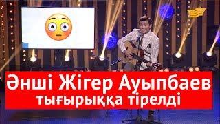 Әнші Жігер Ауыпбаев тығырыққа тірелді