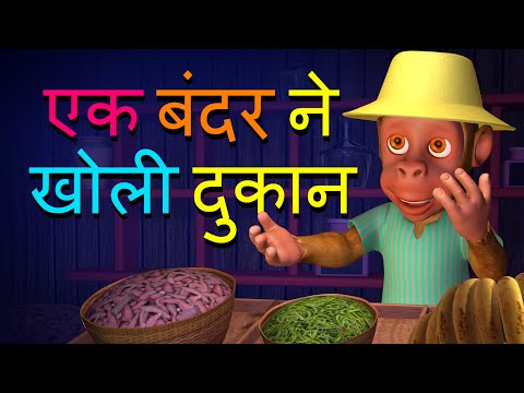 एक बंदर ने खोली दुकान Hindi Rhymes for Children