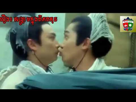 រឿងចិន៖ សង្គ្រាមក្នុងពិភពគុន War Fighting Chinese Movie Speak Khmer