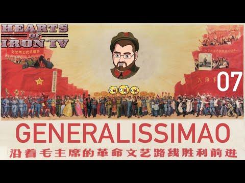 People's Republic of China [7] Hearts of Iron IV HOI4