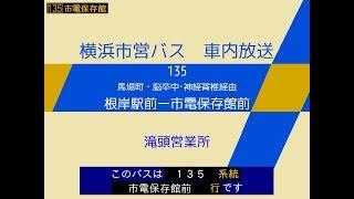 横浜市営バス 135系統B 根駅→市電 車内放送