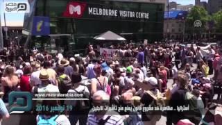 مصر العربية   أستراليا .. مظاهرة ضد مشروع قانون يمنع منح تأشيرات للاجئين