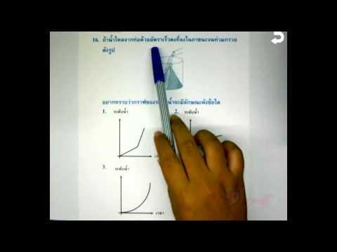 เฉลยข้อสอบคณิตศาสตร์ O-NET ม.3 ปี 53 Part 16