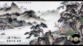 "琴箫合奏《崖下栖心》: 巫娜/ Chinese Traditional Music, Guqin ""Ya Xia Qi Xin"": WU Na"