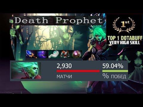 TOP-1 DEATH PROPHET L [7.22f] ЛУЧШАЯ КРОБА DOTA 2