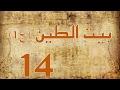 مسلسل بيت الطين الجزء الاول - الحلقة ١٤