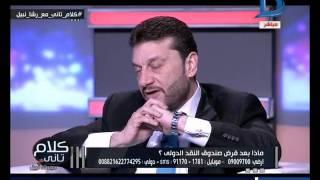 كلام تانى| عمرو المنيرى : كل السلع الغذائية معفأة من ضريبة القيمة المضافة