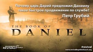 Петр Грубий - Почему царь Дарий предложил Даниилу такое быстрое продвижение по службе?