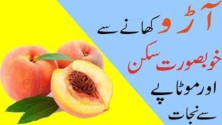 Aaro Khane ke Fayde | Benefits of Eating Peach | Peach ke fayde