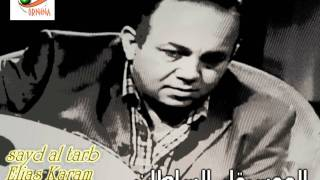 Elias karam- 7obek Balby -الياس كرم  حبك بقلبي