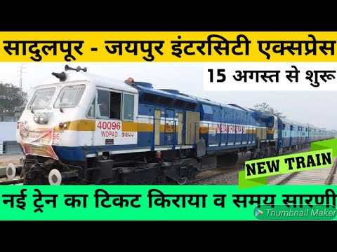 सादुलपूर - जयपुर इंटरसिटी एक्सप्रेस // Sadulpur to Jaipur Ne